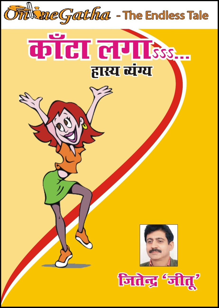 E-book published Onlinegatha