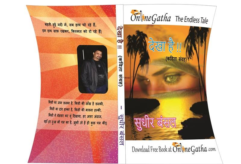 New Book to Release Soon by OnlineGatha