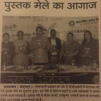 "Abhivyanjna, dil ki baatein"" by Geeta Saini  got inaugurated in National Book Fair 'Gagar Mein Sagar' Allahabad"